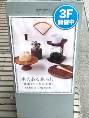 木工展ポスター
