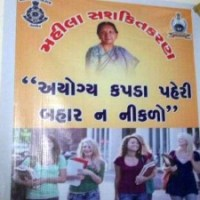 Gujarat Police urges girls to stop wearing jeans, shorts #moralpolicing #WTFnews