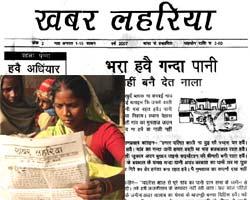 khabar-lahariya-newspaper