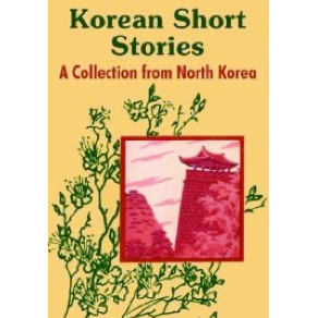 Cover to Korean Short Stories A collection from North Korea