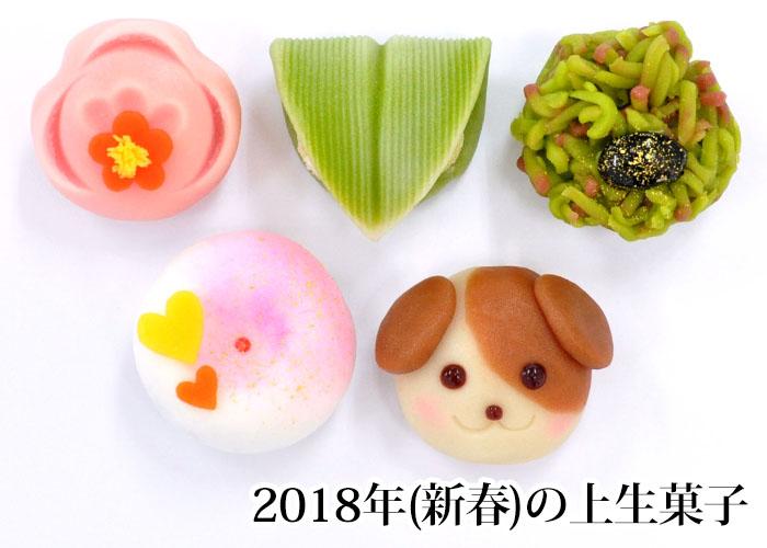 shougatsu201801img
