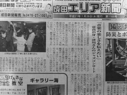 Narita City Local Paper
