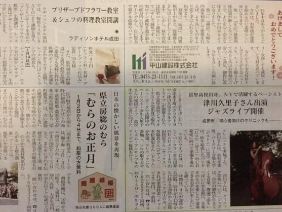 Narita City's Weekly Paper