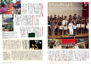 Tomisato City Guide Book
