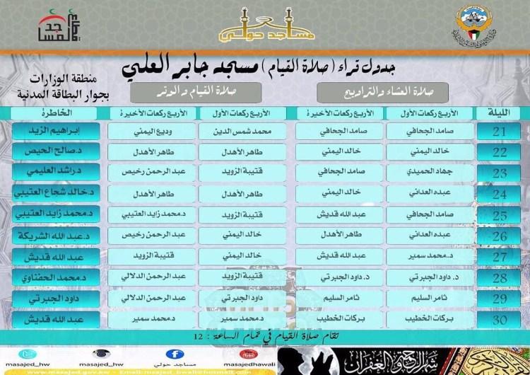 صلاة القيام الكويت منطقة الوزارات جنوب السرة مسجد جابر العلي