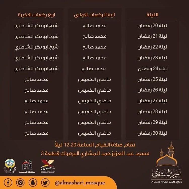 صلاة القيام الكويت اليرموك مسجد المشاري