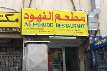 مطعم الفهود