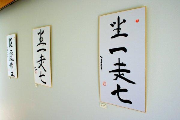 three_calligraphies