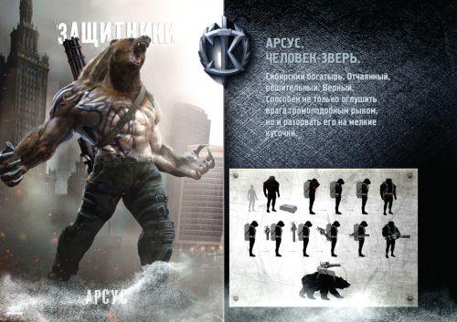 Guardians (2016) - película rusa de superhéroes Defenders-Arsusa-arte-conceptual