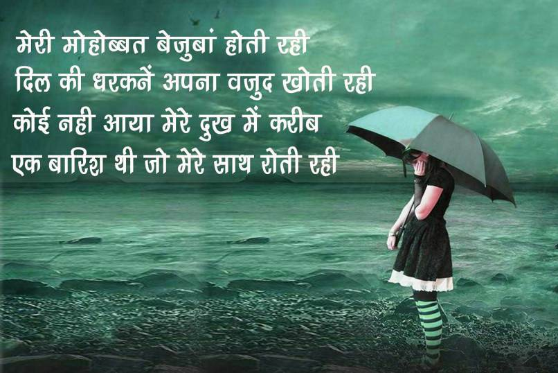 224 Love Quotes Images Pics Pictures For Him Sad Hindi Language Hd Wallpaper