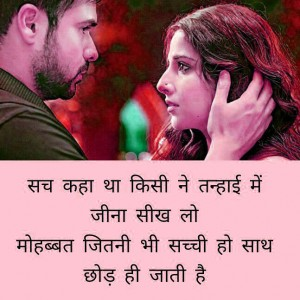 Love Couple Wallpaper Quotes In Hindi 310 Judai Wallpaper Images Pics Pictures In Hd With
