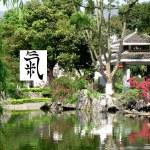 Le Qi Gong, la clé pour une bonne énergie et une bonne santé