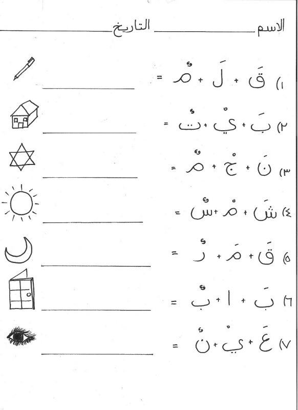 Arabic Letters Worksheets for Kids Learning Printable
