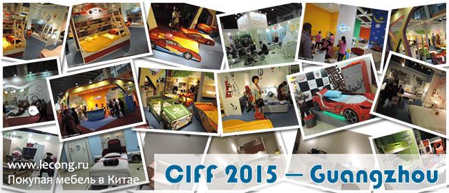 CIFF 2015 Guangzhou: обзор десткой мебели – часть II