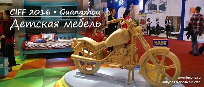 Выставка CIFF 2016 Guangzhou: Обзор детской мебели