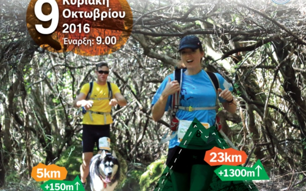 lefkas trail run 2016