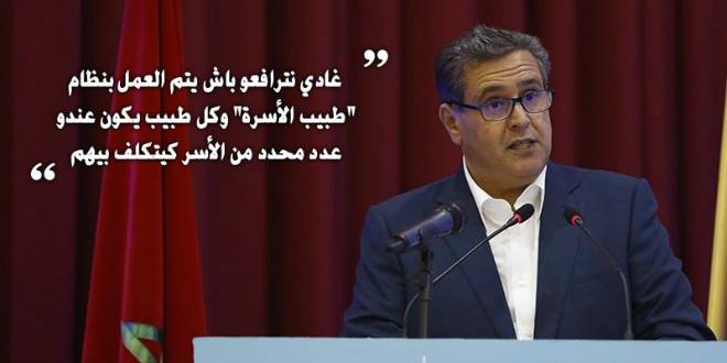 À Oujda, Aziz Akhannouch expose les priorités du RNI