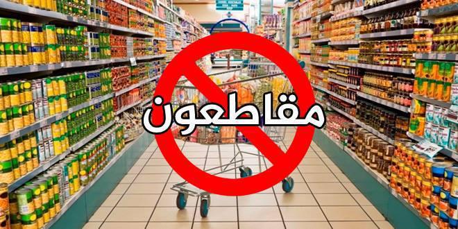 Campagne de boycott: quel impact sur l'économie marocaine?