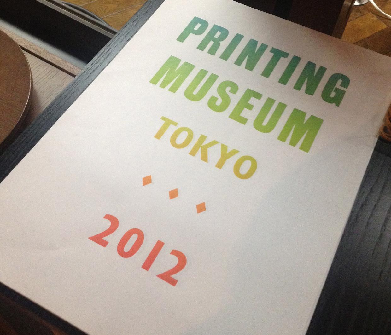 TokyoPrintMuseum5