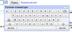 google-tangentbord-ryska
