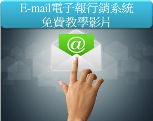 【E-mail電子報行銷系統教學影片】