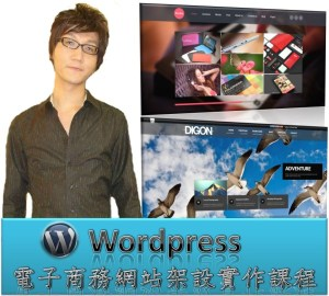【Wordpress電子商務網站架設課程】