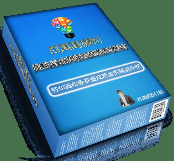 百萬高獲利資訊產品開發實戰菁英課程封面盒子