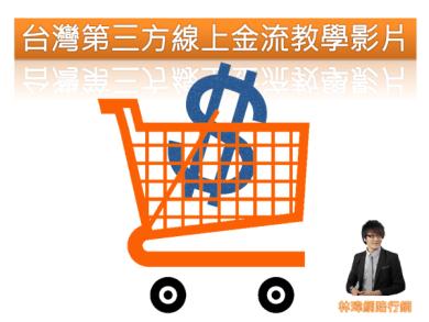 台灣第三方線上金流教學影片-歐付寶&智付通-林瑋網路行銷策略站