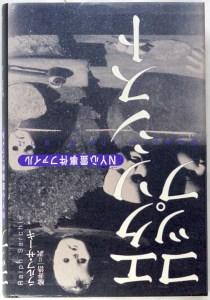 Beware the Night Japanese 002