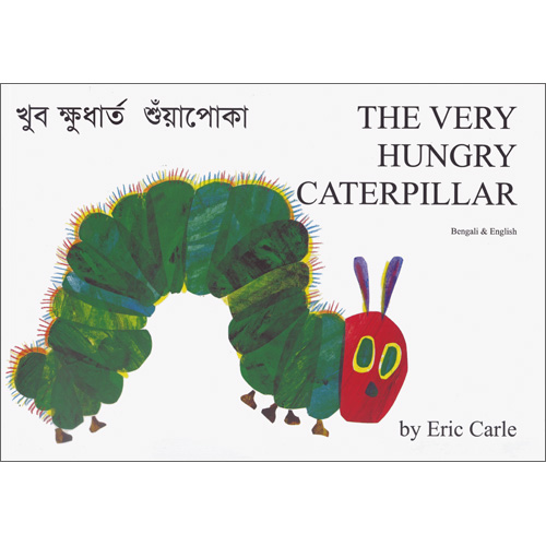 The Very Hungry Caterpillar (Bengali / English) - Little Linguist