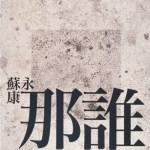 蘇永康  –  那誰沒有下次 feat. 卓韻芝