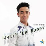 李安豪 – What's Up Buddy