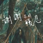 Yukilovey - 謝謝你的殘忍 歌詞 MV