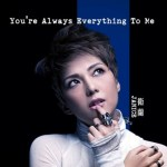 衛蘭 You're Always Everything to Me 歌詞 MV