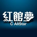 C AllStar – 紅館夢