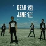 Dear Jane - 遠征 歌詞 MV