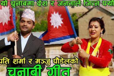 सिंगो देशलाई जिताउँ भन्दै मन्जु पौडेल र पशुपति शर्मा घर घरमा (भिडियो)