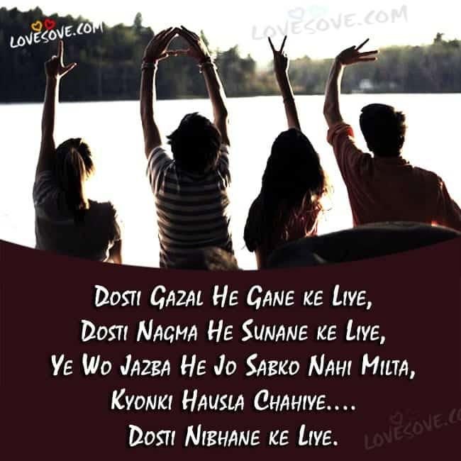 Heart Touching Wallpaper With Quotes In Hindi Latest Dosti Shayari Wallpaper दोस्ती शायरी Friendship