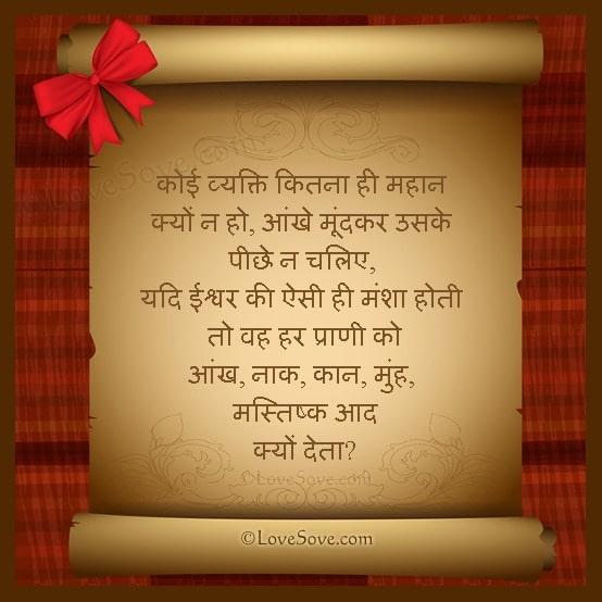 Hindi Sad Wallpaper Quotes Koi Vyakti Kitna Hi Mahan Suvichar Wallpaper Lovesove