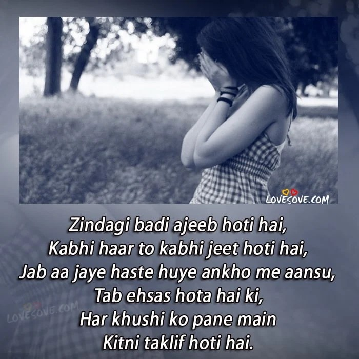 Beautiful Heart Touching Quotes Wallpapers Zindagi Badi Ajeeb Hoti Hai Shayari Wallpaper Lovesove Com
