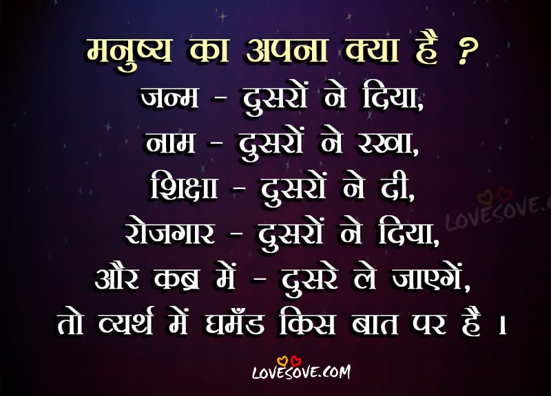 Gud Morning Wallpaper With Quotes In Hindi Suvichar Wallpaper