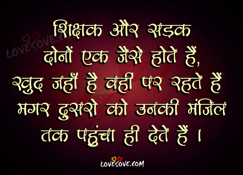 Gud Morning Wallpaper With Quotes In Hindi Shikshak Aur Sadak Hindi Suvichar Lovesove Com