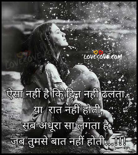 Punjabi Couple Wallpaper With Quotes Aisa Nahin Hai Ki Din Nahin Dhalata Hindi Romantic