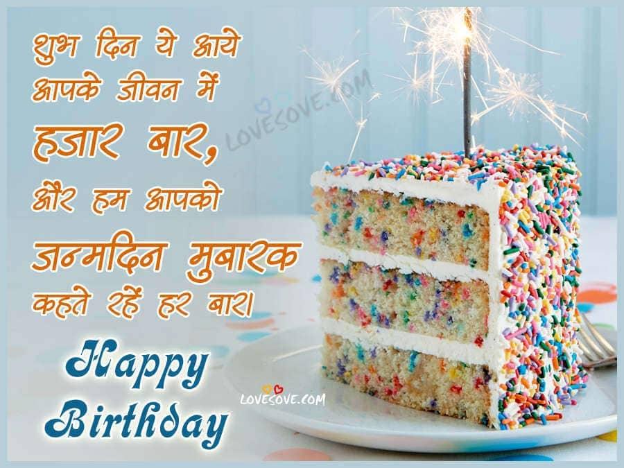 जन्मदिन मुबारक, Hindi Birthday Wishes, Images, Status
