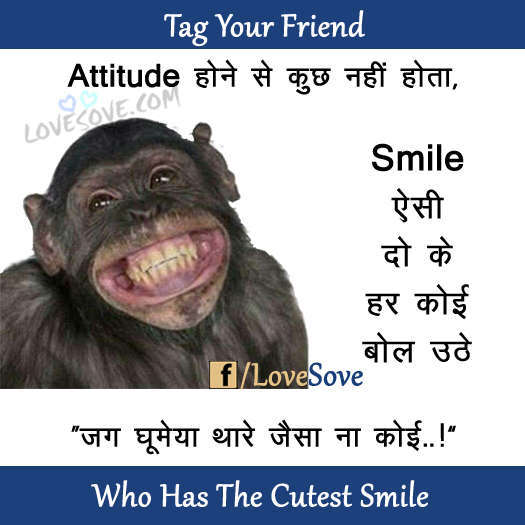 Hindi Attitude Quotes Wallpaper Attitude Hone Se Kuchh Nahi Hota Funny Smile Meme Images
