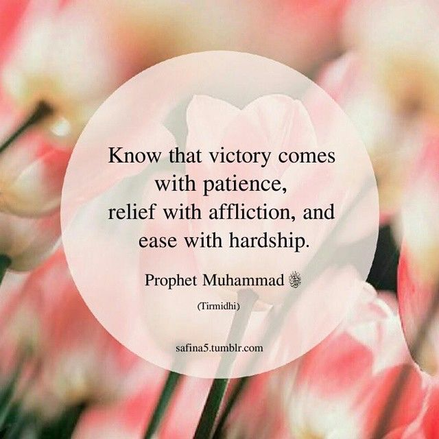 Sabr Quotes Wallpaper Know That Victory Comes With Patience Pictures Photos