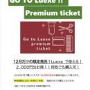 GOTO Luexe !PremiumTicket 12月限定発売!!