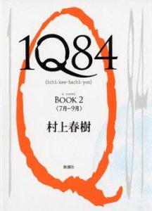 1q84 book 2 Japan