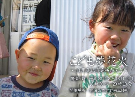 夢花火イメージ写真