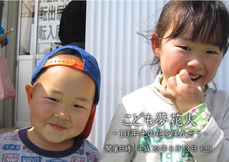 夢花火イメージ写真_8